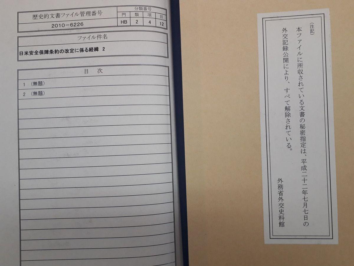 写真・図版 : 外務省が2017年に布施氏に対しほとんどを不開示にした、1950年代後半の日米安保条約改定に関する文書20数点が含まれるファイルの裏表紙。2010年に外務省が公開したことが記され、今も外交史料館で閲覧できる=藤田撮影