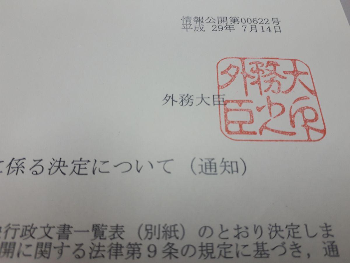 写真・図版 : 朝日新聞社が2017年に開示請求をした1968年の日米安保協議に関する文書について、一部を不開示としたことを通知する外務大臣名の文書
