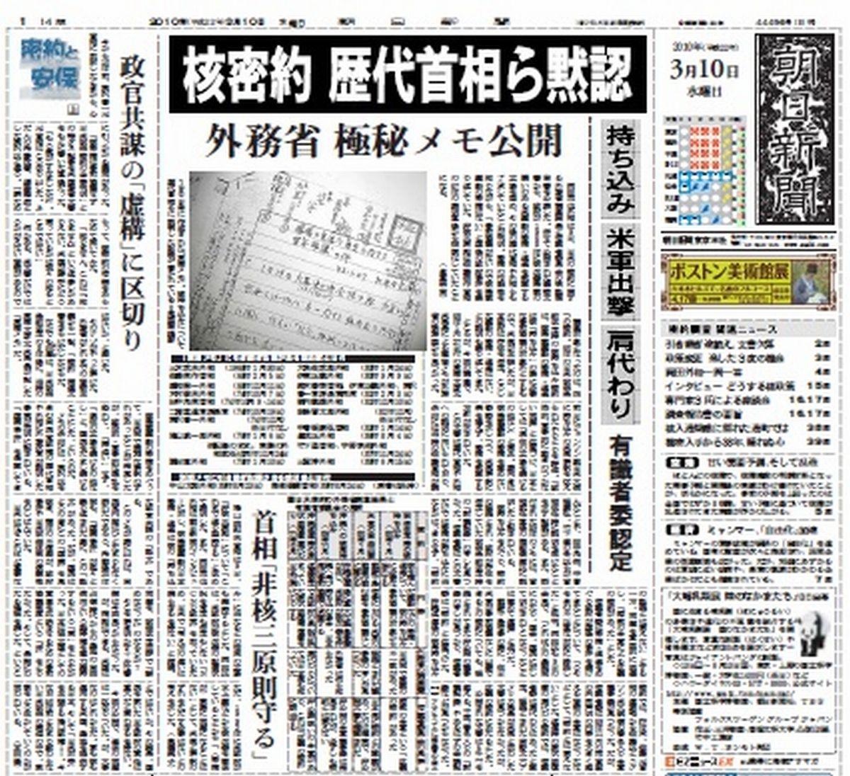 写真・図版 : 外務省の日米密約調査の結果を報じる2010年3月10日付の朝日新聞1面