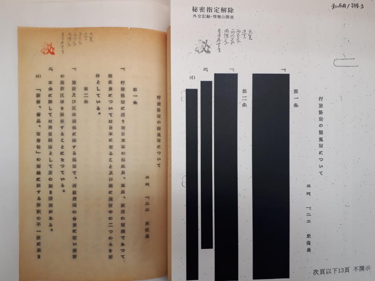 写真・図版 : 外務省が2010年から自主的に公開している日米関係の文書(左)と、2017年の情報公開請求に対し墨塗りにした同じ文書(右)=東京・麻布台の外交史料館。藤田撮影