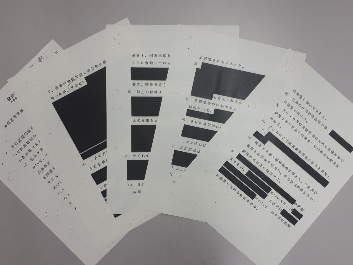 写真・図版 : 2017年に朝日新聞社が1968年の日米安保協議に関する文書を開示請求したのに対し、外務省が半分ほどを墨塗りにして出した「沖縄返還問題の進め方」