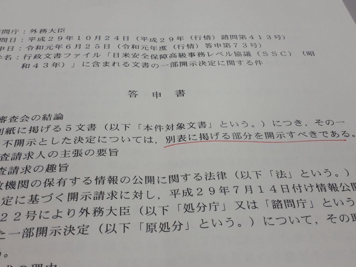 写真・図版 : 2017年の朝日新聞社の文書開示請求に対する外務省の部分開示決定について、開示範囲を広げるよう求めた総務省の情報公開・個人情報保護審査会の答申書。赤線は藤田が記入