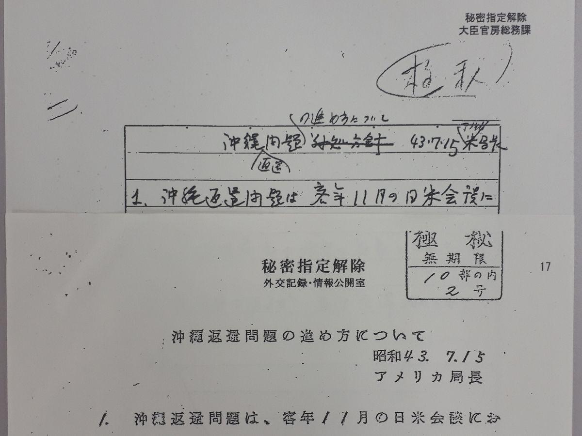 写真・図版 : 外務省が2017年の朝日新聞の開示請求に対し当初半分ほどを墨塗りにした文書「沖縄問題の進め方について」(下)と、外務省が2010年から公開を続ける同じ内容の文書(上)のそれぞれの1枚目