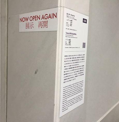 写真・図版 : ボイコットを撤回した作家の作品展示も合わせて再開された=2019年10月8日、愛知芸術文化センター(筆者撮影)