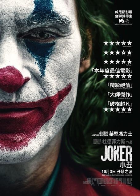 写真・図版 : 香港で公開されている映画「ジョーカー」のポスター