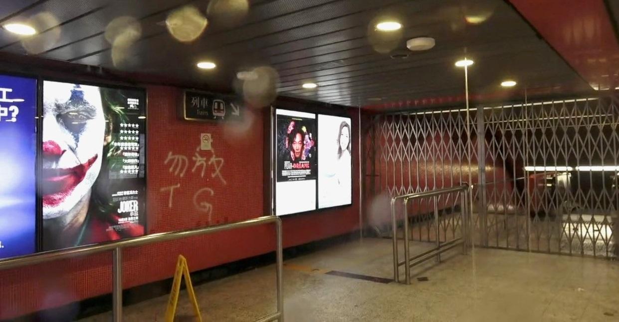 写真・図版 : 封鎖された地下鉄旺角駅