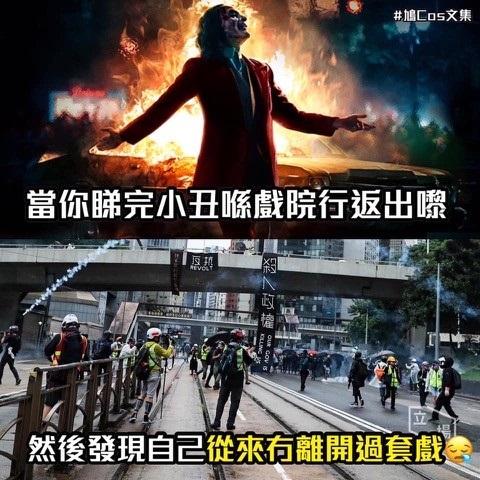 写真・図版 : 「映画館で〈ジョーカー〉を観て外に出てみたら、映画と同じ世界にまだ自分がいる」(香港でネットに出回ったイメージ)