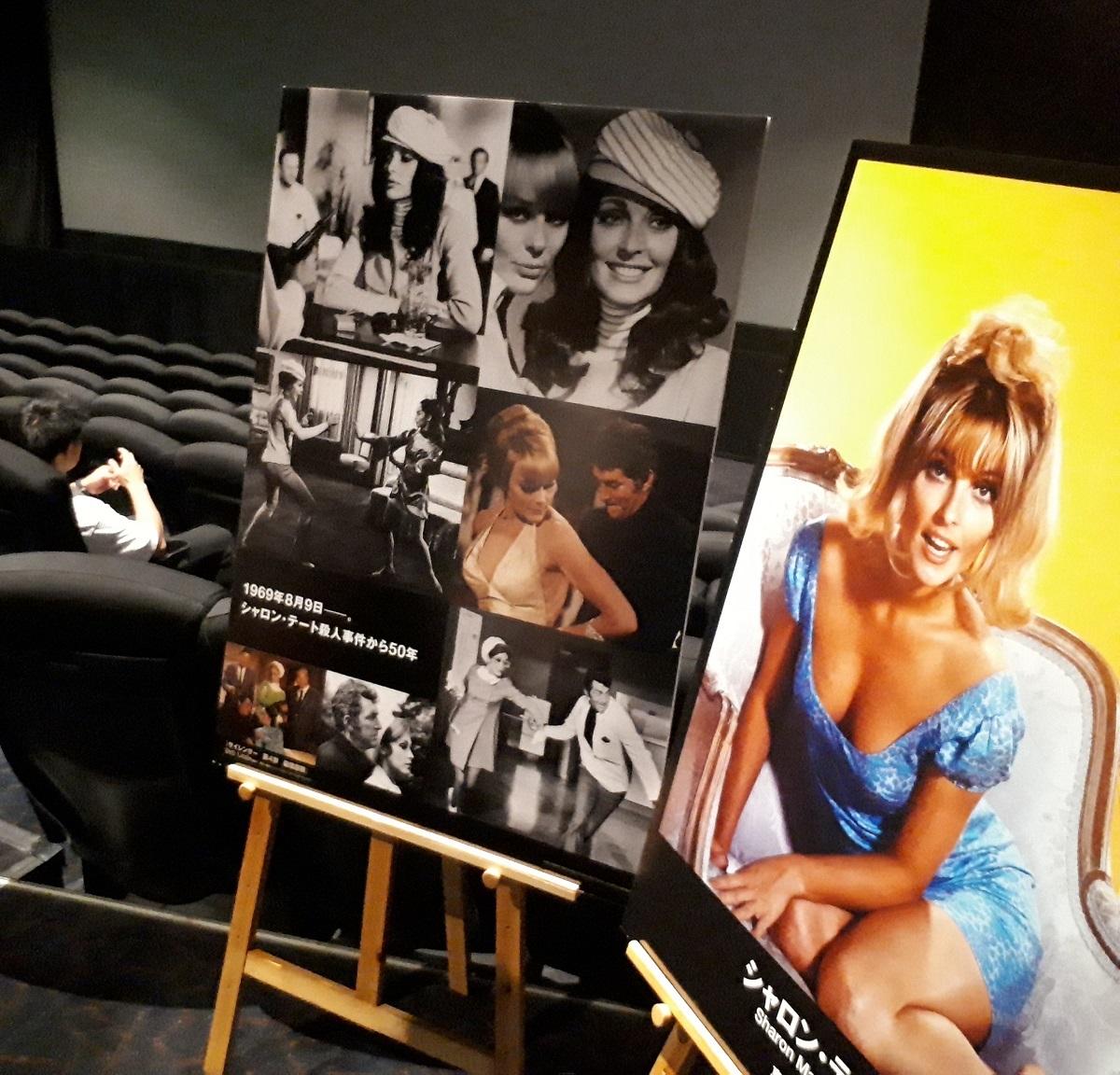8月9日、「シャロン・テート事件」発生の日に合わせた映画イベントでは、彼女の生前のパネルも飾られた=東京都港区六本木
