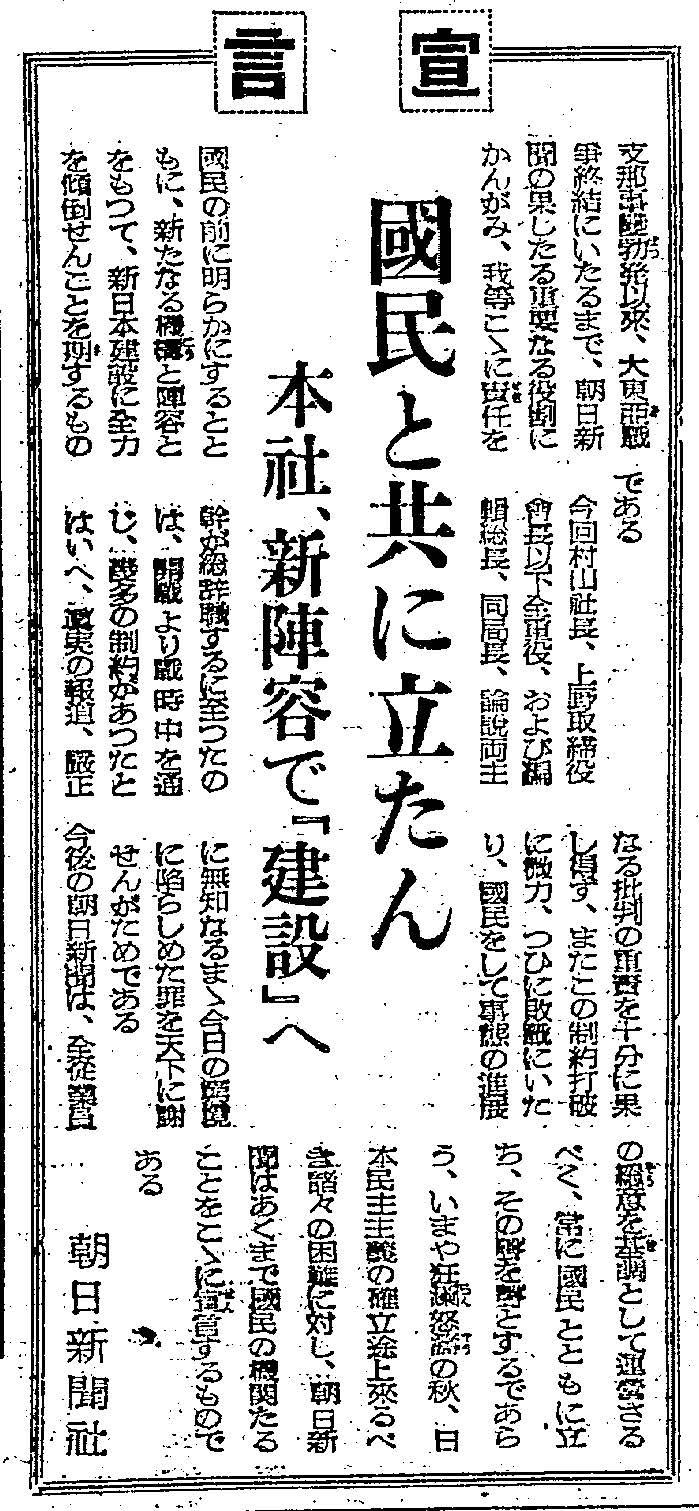 写真・図版 : 1945年(昭和20)11月7日の朝日新聞に掲載した宣言「国民と共に立たん」