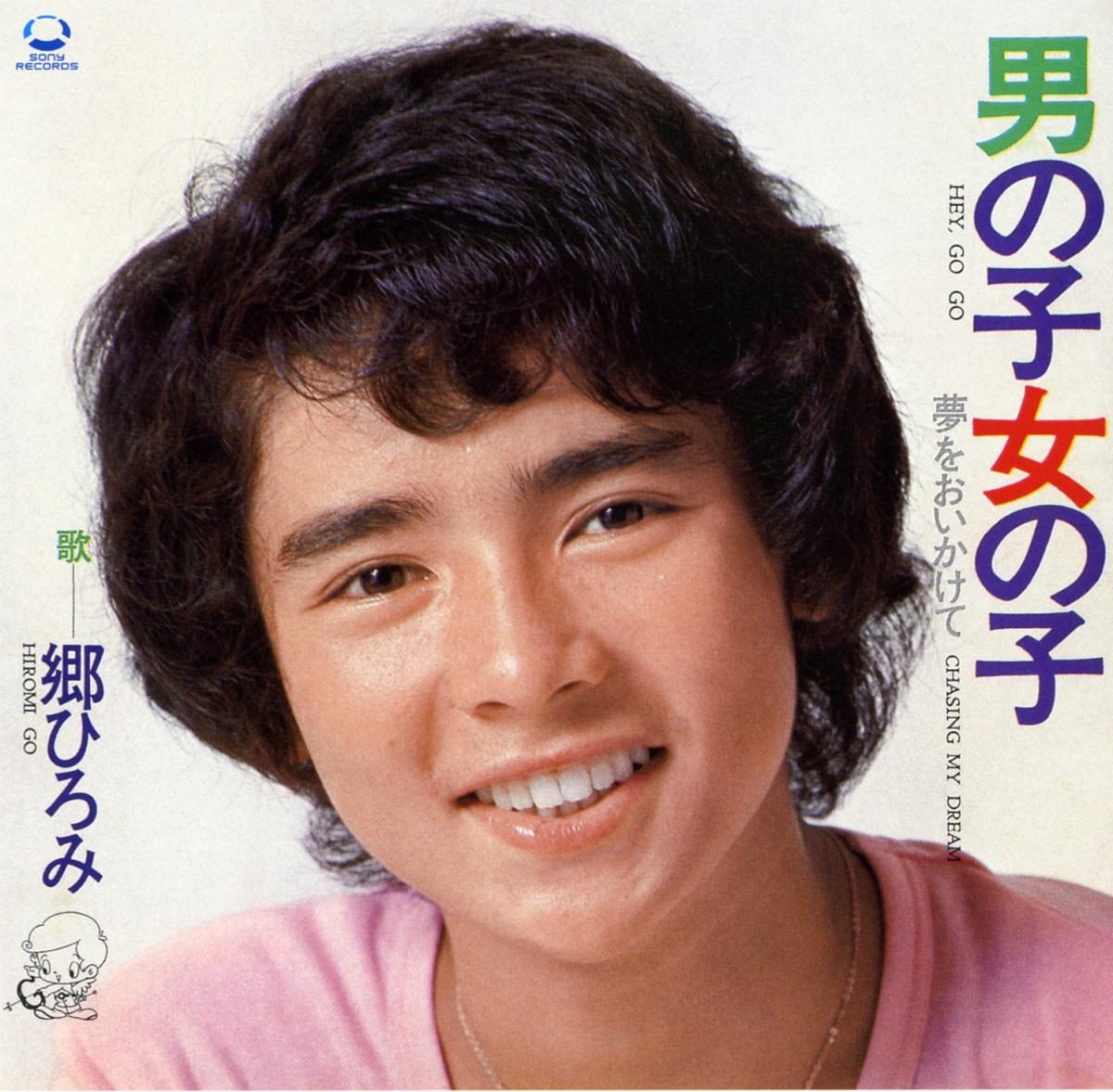 写真・図版 : 1972年の郷ひろみデビューシングル「男の子女の子」=ソニー・ミュージックレコーズ提供