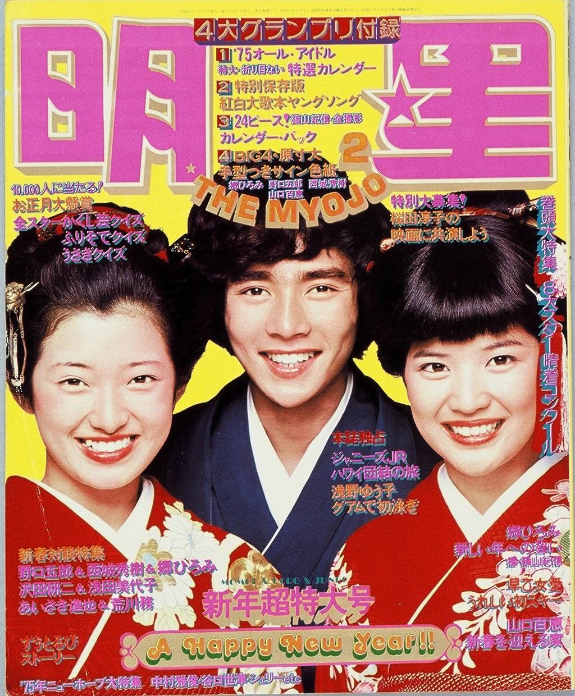 写真・図版 : 芸能誌「明星」(集英社)で、郷ひろみさんは表紙の常連だった。右は桜田淳子さん、左は山口百恵さん=1975年2月号