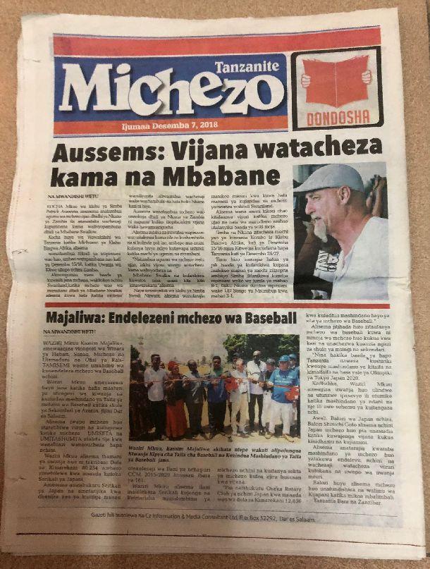写真・図版 : タンザニアの現地語はスワヒリ語。1面には開会式の際のテープカットの写真が掲載された。
