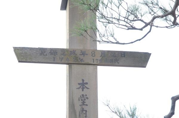 写真・図版 : 水位標のひときわ高い位置に示された寛保2年の水位=長野市、10月15日、いずれも小林舞子撮影