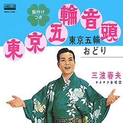 写真・図版 : 三波春夫 東京五輪音頭」 作詞:宮田隆、作曲:古賀政男