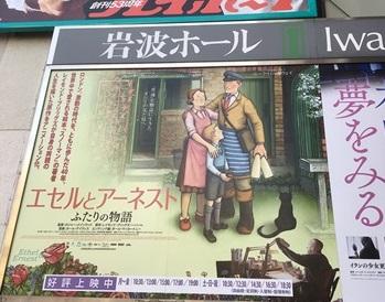 写真・図版 : 上映劇場の一つ、東京の岩波ホール=撮影・筆者