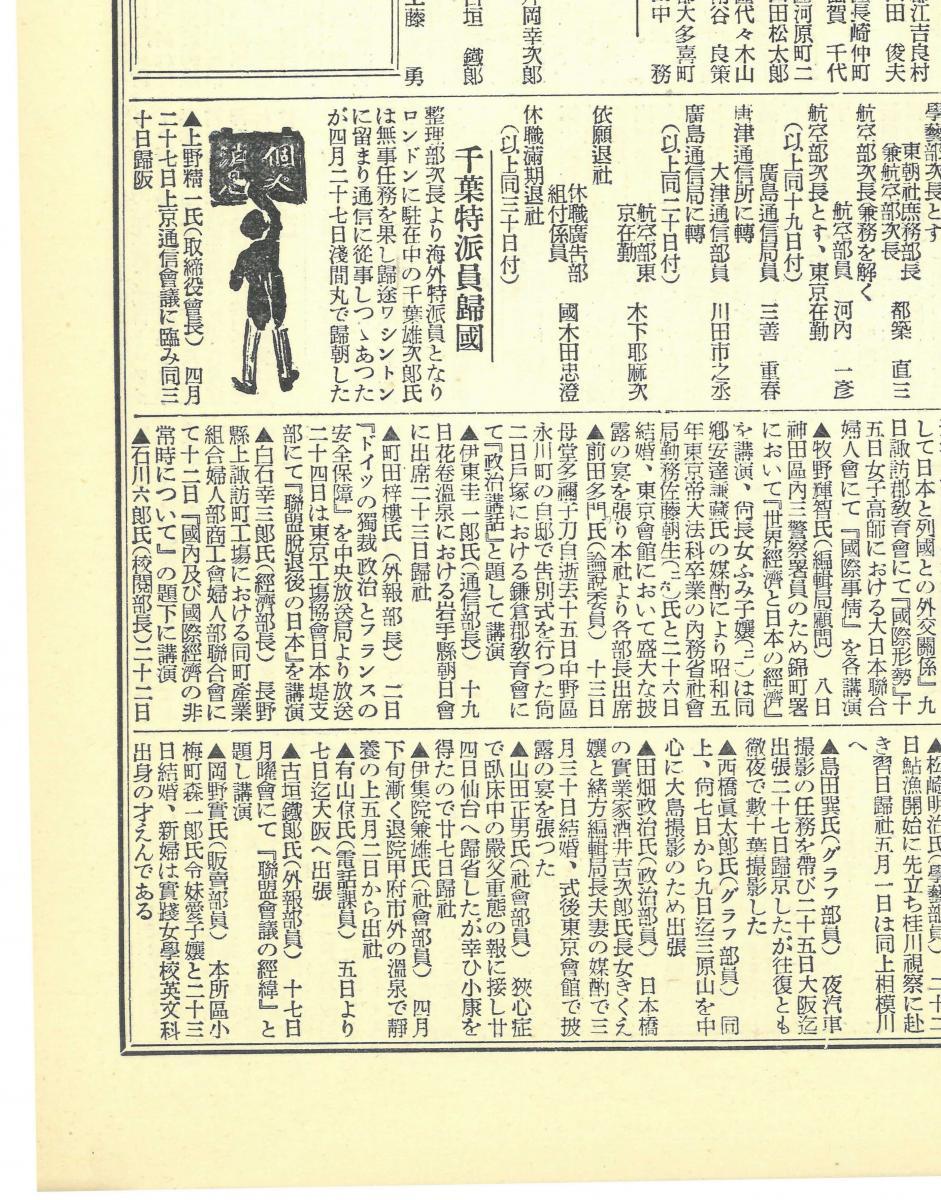 写真・図版 : 田畑政治結婚を報じる東京朝日社報昭和8年5月号の個人消息欄