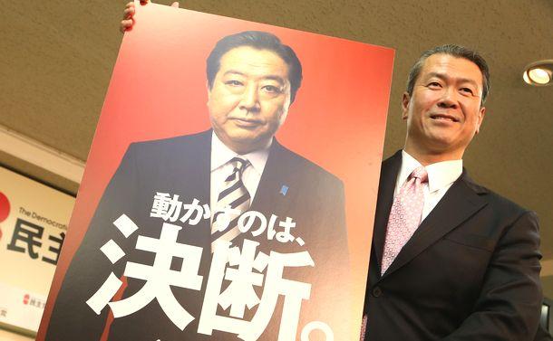 写真・図版 : 民主党の選挙用ポスターを発表する馬淵澄夫政調会長代理=2012年11月26日、東京・永田町の民主党本部