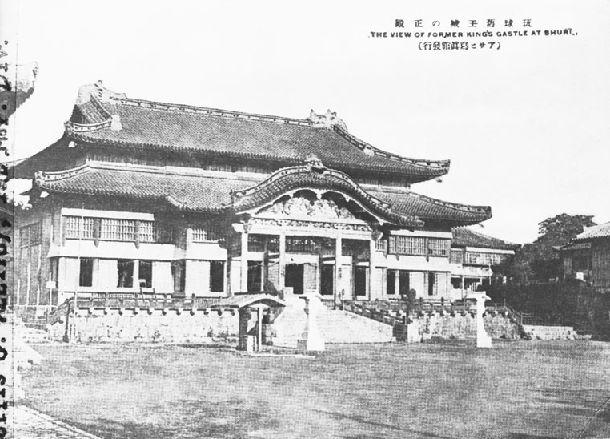 写真・図版 : 沖縄戦以前の首里城の絵葉書=1945年5月、米海兵隊撮影(沖縄県公文書館所蔵)