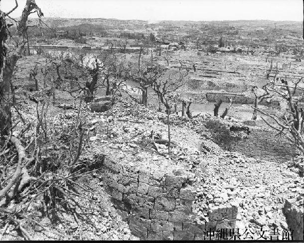 写真・図版 : 瓦礫と化した首里城の城壁(沖縄県公文書館所蔵)