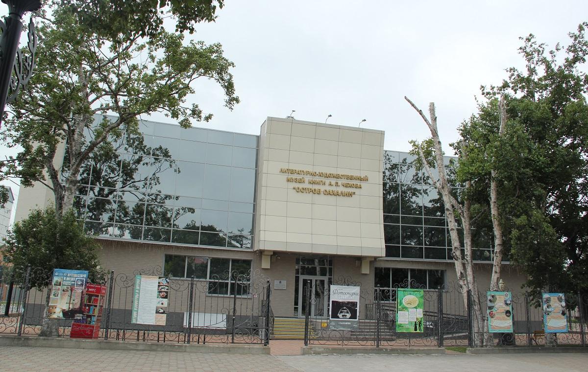 「アントン・チェーホフ『サハリン島』文学博物館」