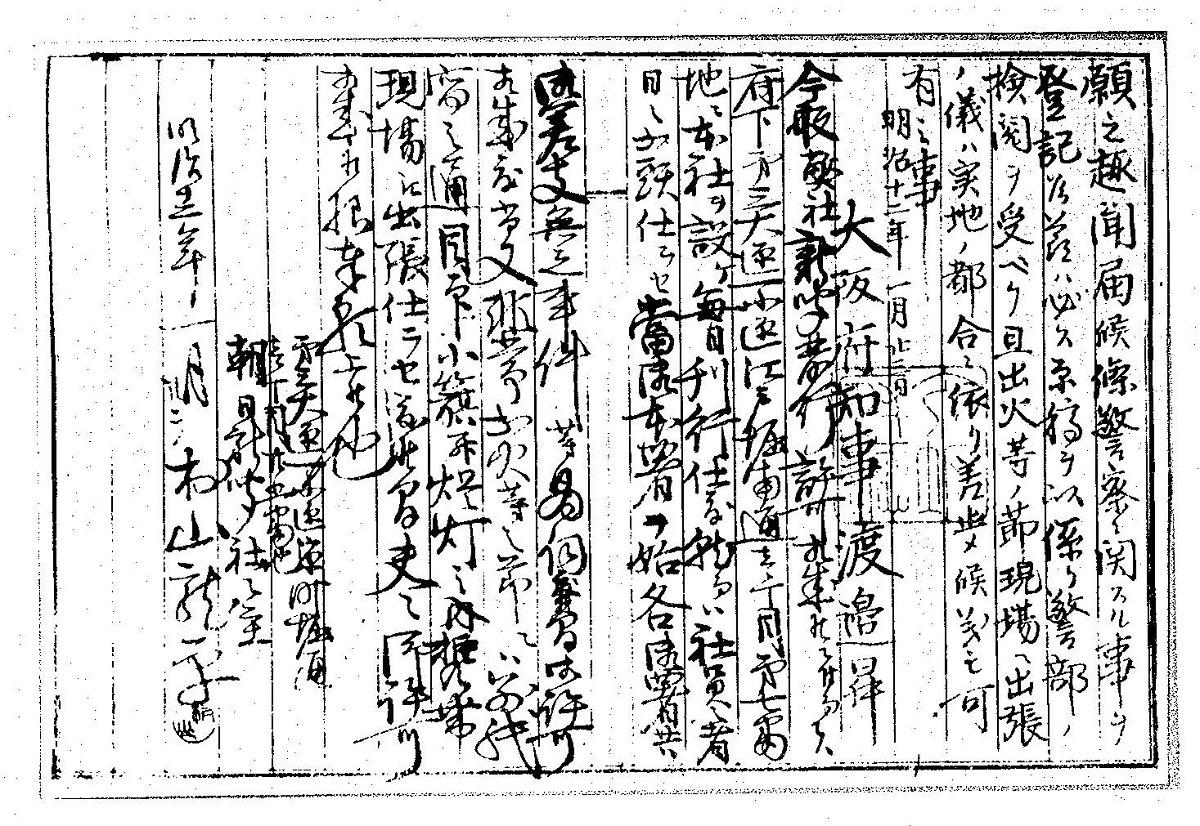 写真・図版 : 1879年(明治12)1月22日に大阪府に提出した事件取材方御願