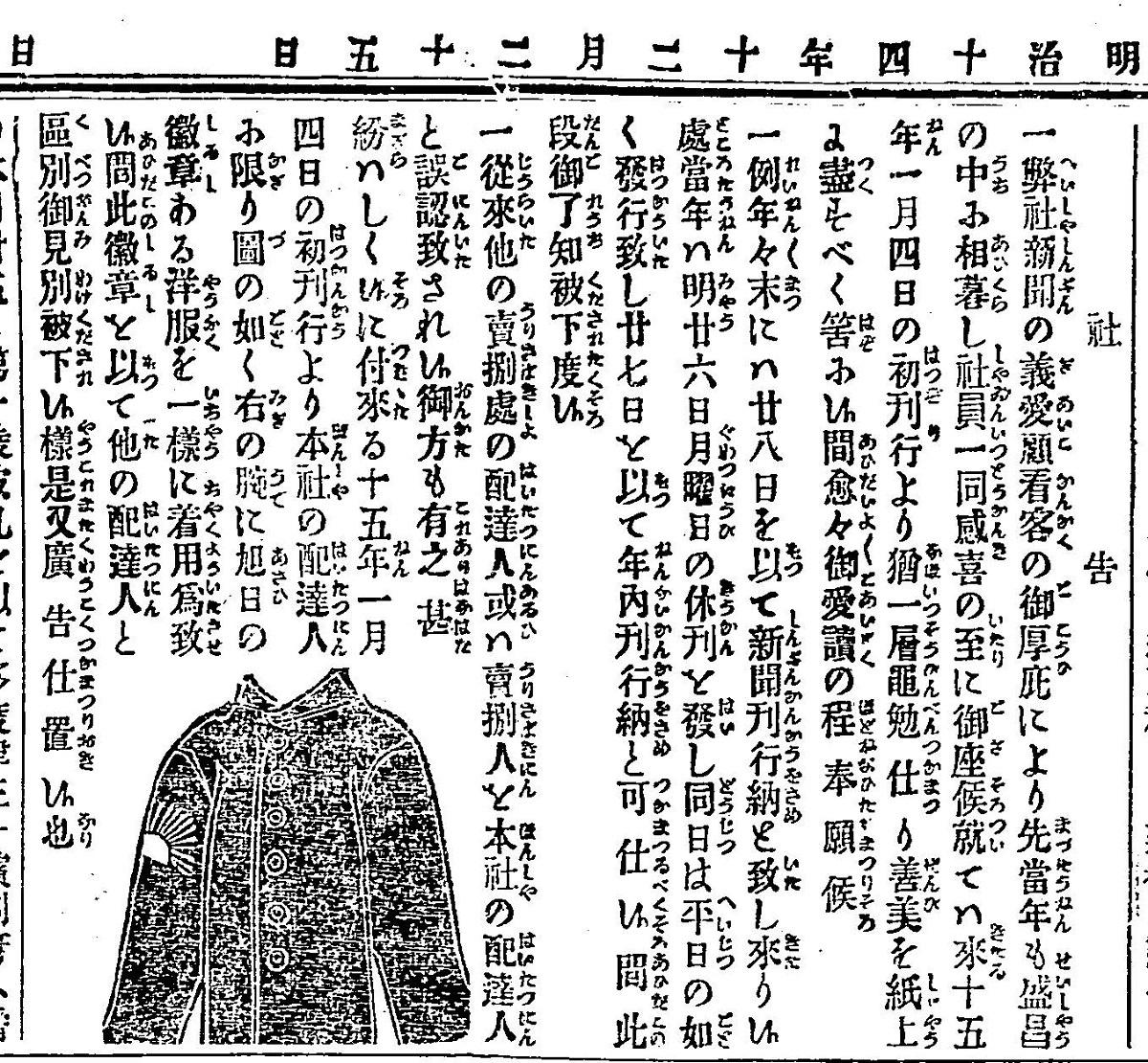 写真・図版 : 袖に社章を付けた服を紹介する1881年(明治14)12月25日朝日新聞4面の社告