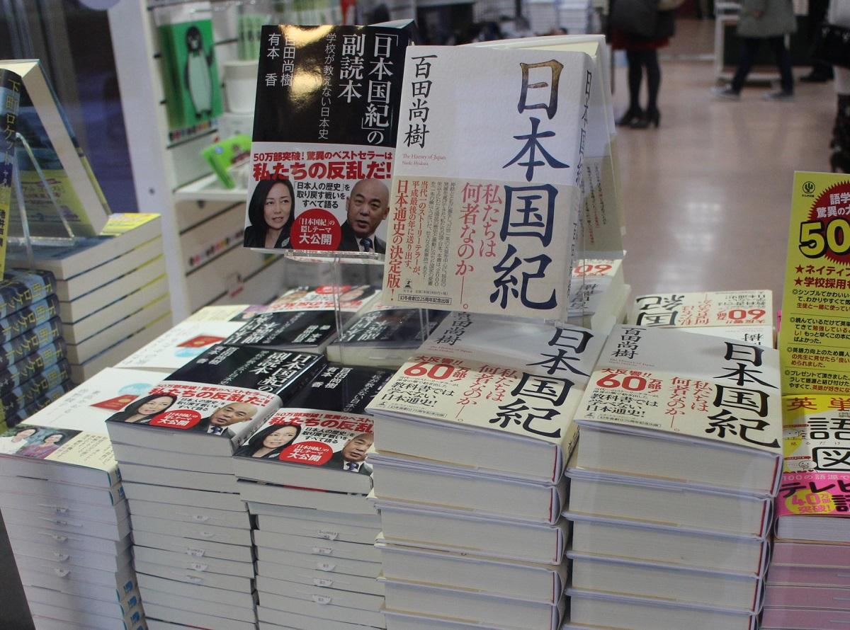 百田尚樹著『日本国紀』は昨年から今年にかけて最も売れ行きの良かった本の一つだ