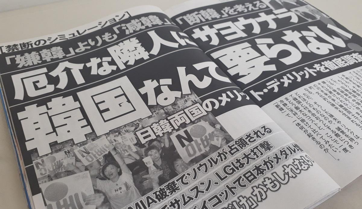写真・図版 : 「週刊ポスト」2019年9月13日号の特集「韓国なんて要らない」