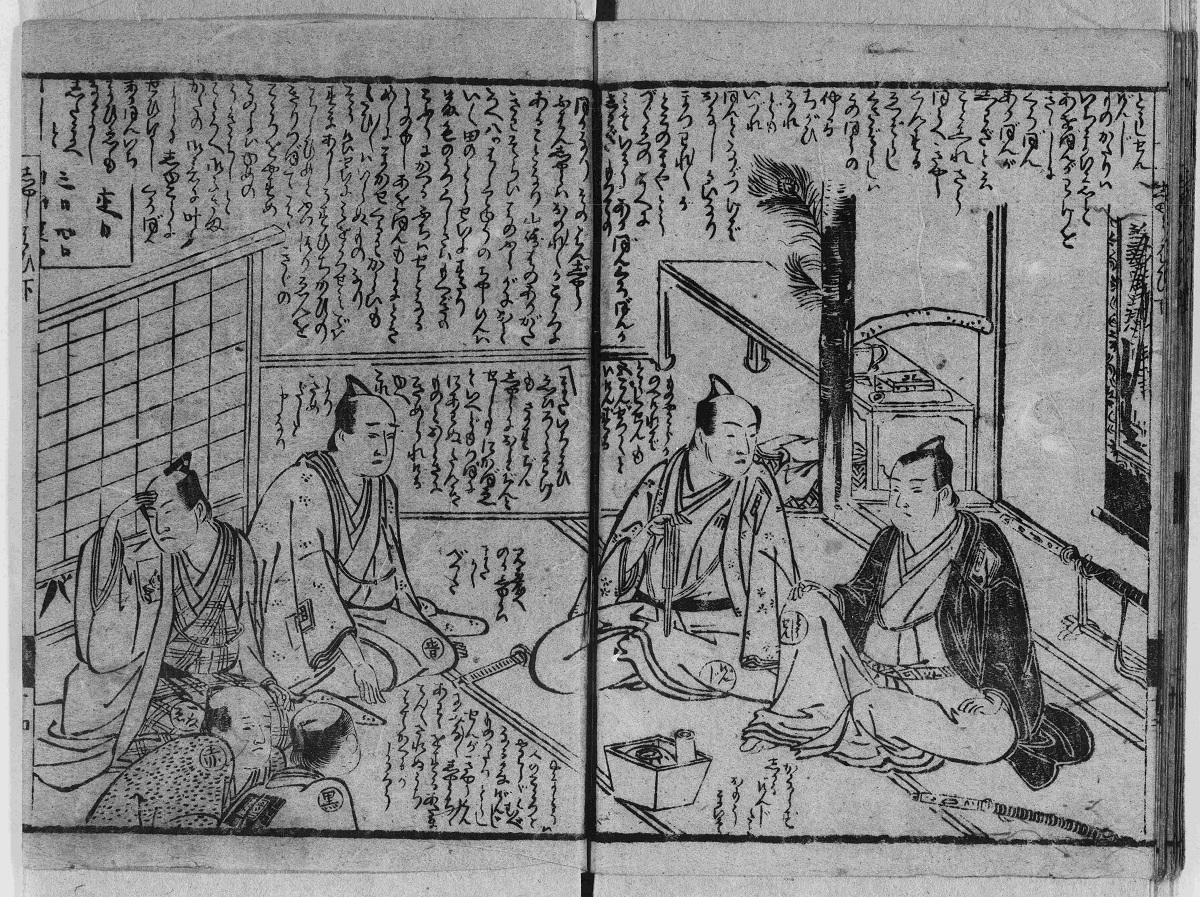 写真・図版 : 『御存商売物』。各人物の着物に〈青〉〈黒〉など名前の一部が記されている(東京大学総合図書館蔵)