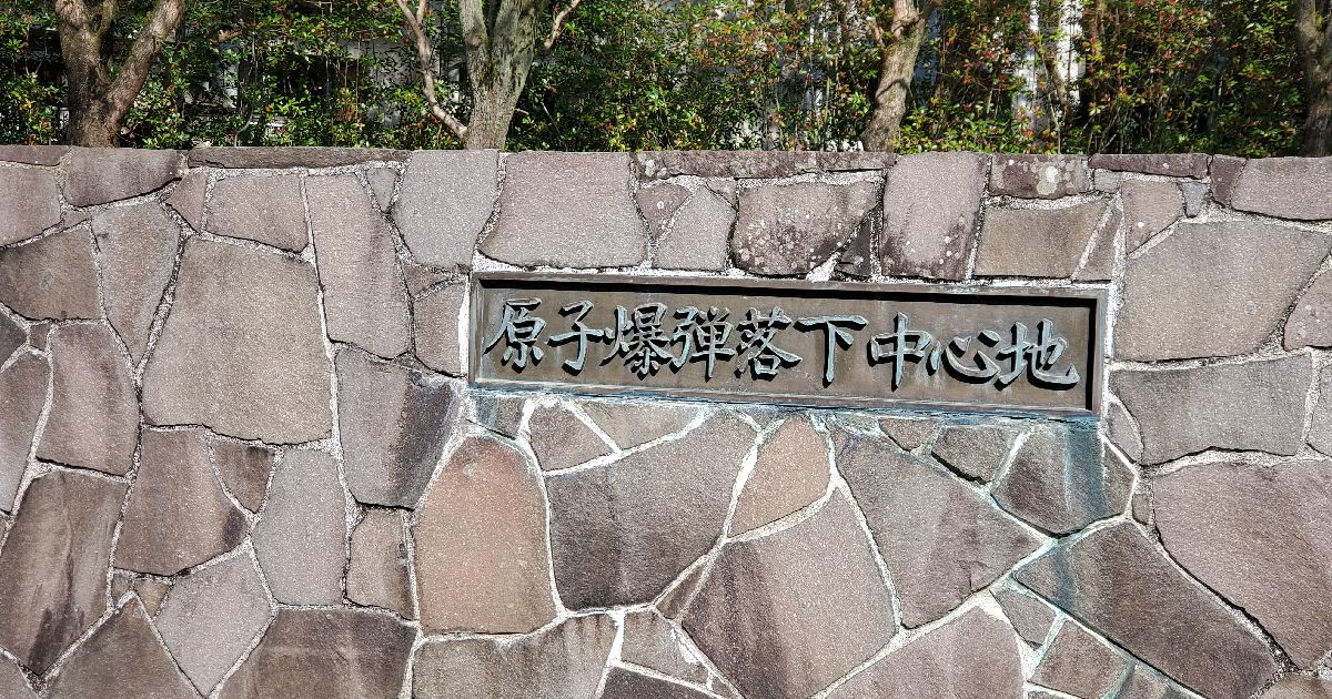 写真・図版 : 原爆落下中心地の表示のある石壁=2019年11月8日、長崎市松山町(筆者撮影)