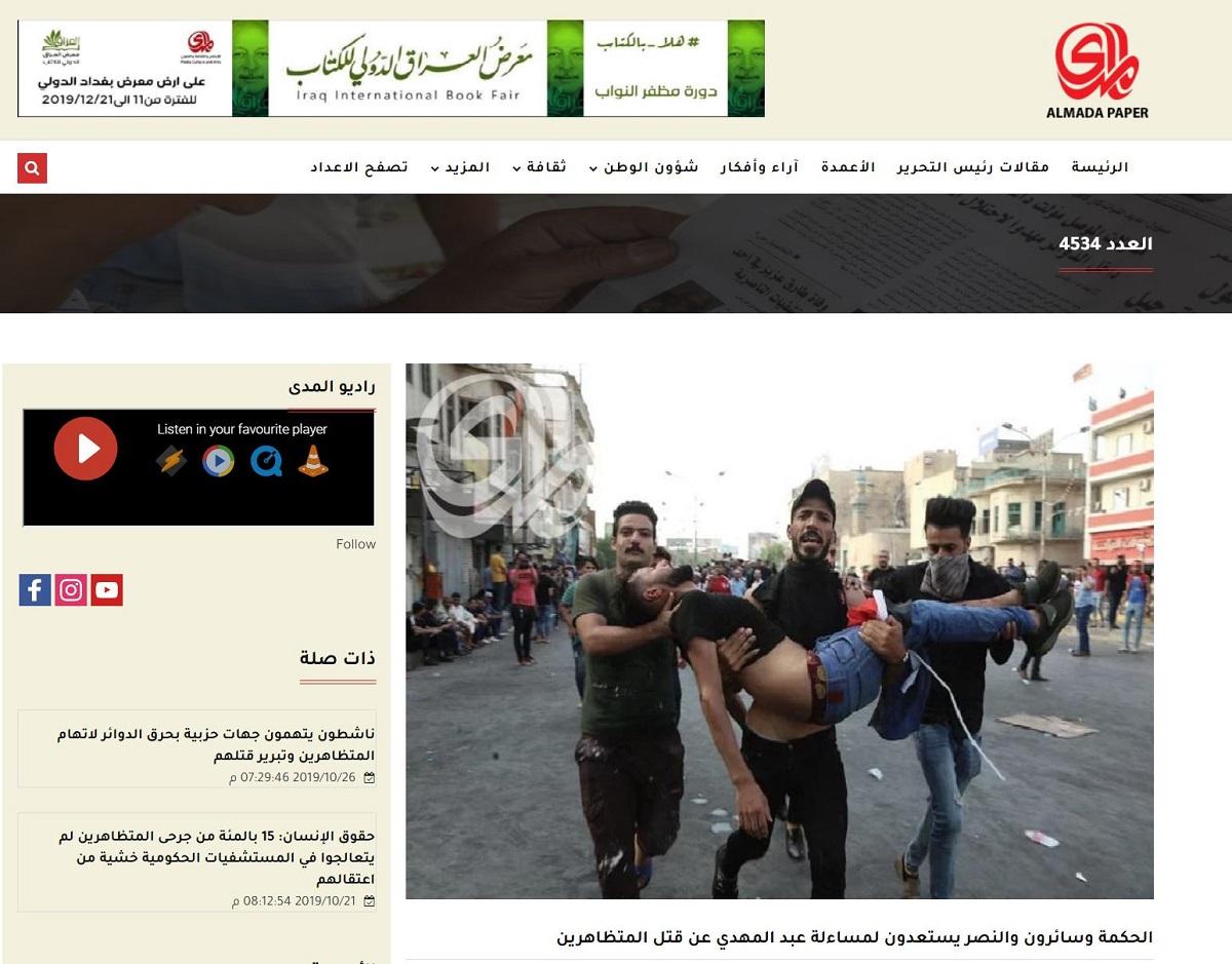 イラク紙アルマダが伝えたデモでの負傷者を運ぶデモ参加者