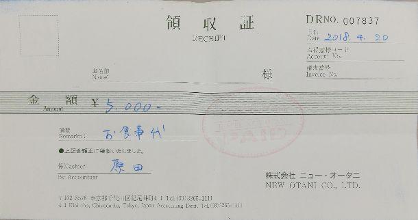 写真・図版 : 2018年の「桜を見る会」前日に開催された夕食会の領収書。宛名はなく、金額は「5千円」、適用は「お食事代」となっている。支払い済みを示すニューオータニのスタンプも押されている
