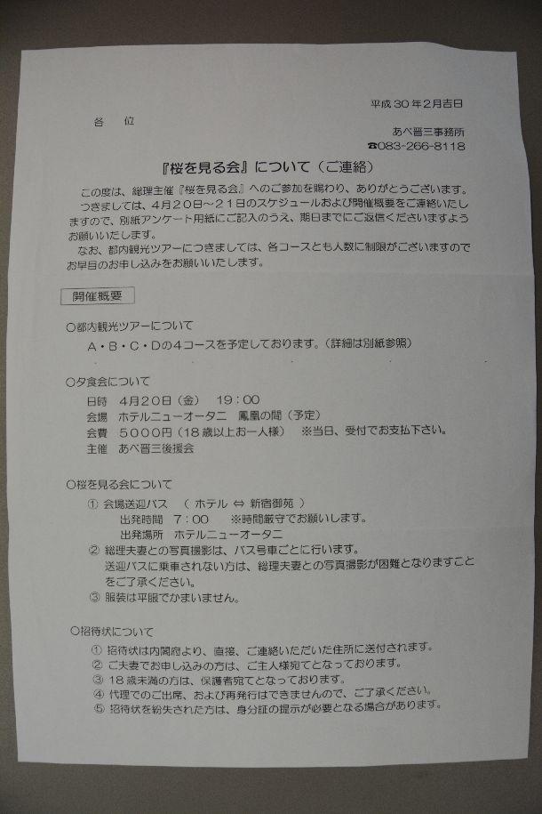 写真・図版 : 安倍晋三首相の事務所から届いた「桜を見る会」に関する文書(画像の一部を加工しています)