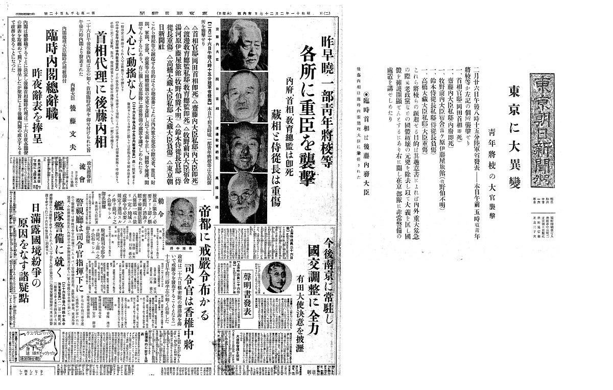 写真・図版 : 二・二六事件を報じた1936年2月27日の東京朝日新聞の朝刊2面(左)。このころの1面は全面に書籍の広告が掲載されていた。右は26日付けで秋田で発行された号外