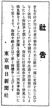 写真・図版 : 1936年2月27日東京朝日新聞に載った社告。「27日付夕刊」と書かれているが、当時の夕刊は翌日の日付で発行されていたため、現在の26日付け夕刊のこと
