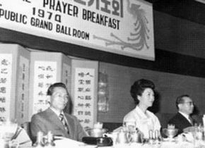 写真・図版 : 国家朝餐祈祷会(朴正煕時代)=筆者の講義資料より