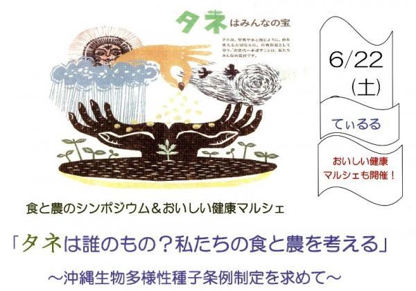 沖縄では種子を考える催しが開かれている