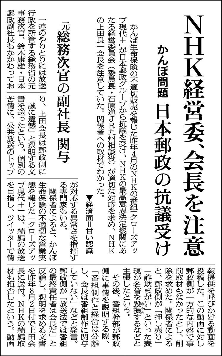 写真・図版 : NHKかんぽ問題を伝える2019年9月27日付朝日新聞朝刊第1社会面