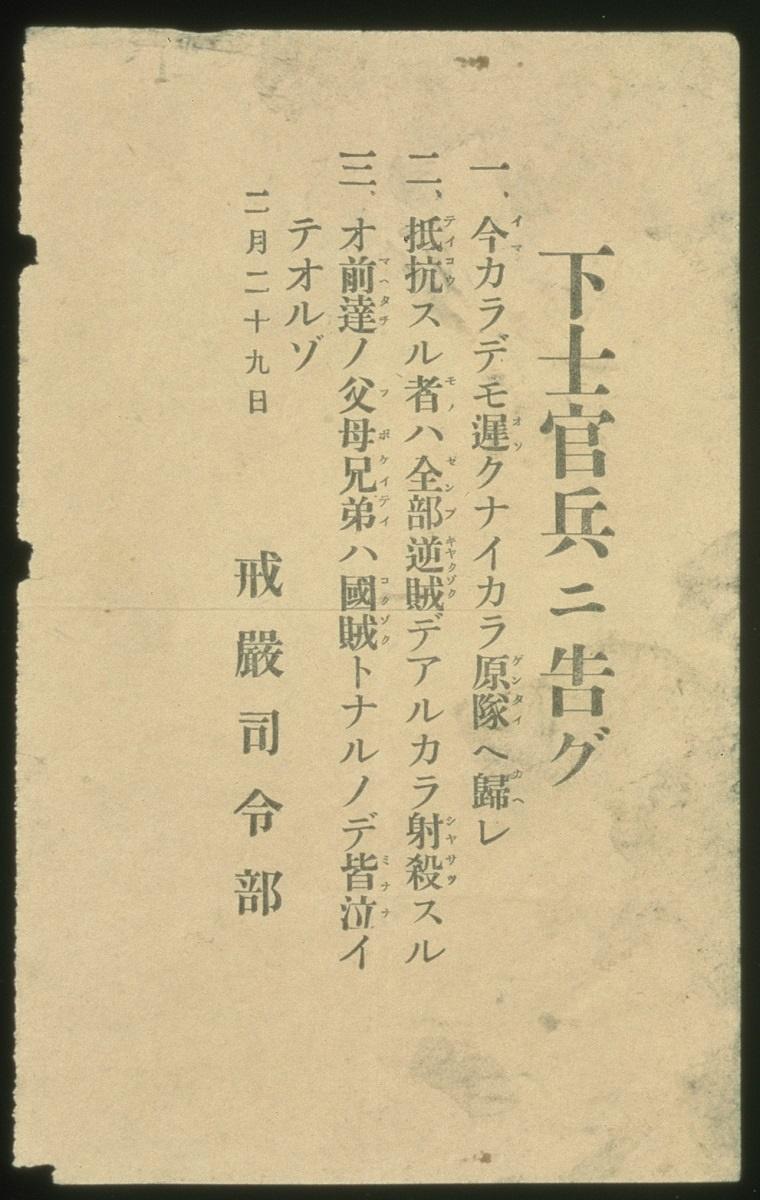 写真・図版 : 「下士官兵ニ告グ」のビラ