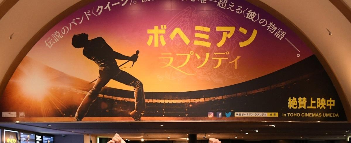 クイーンを描いた映画『ボヘミアン・ラプソディ』は世界的に大ヒットした