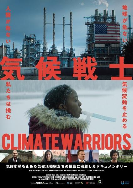 写真・図版 : 映画「気候戦士~クライメート・ウォーリアーズ~」のチラシ