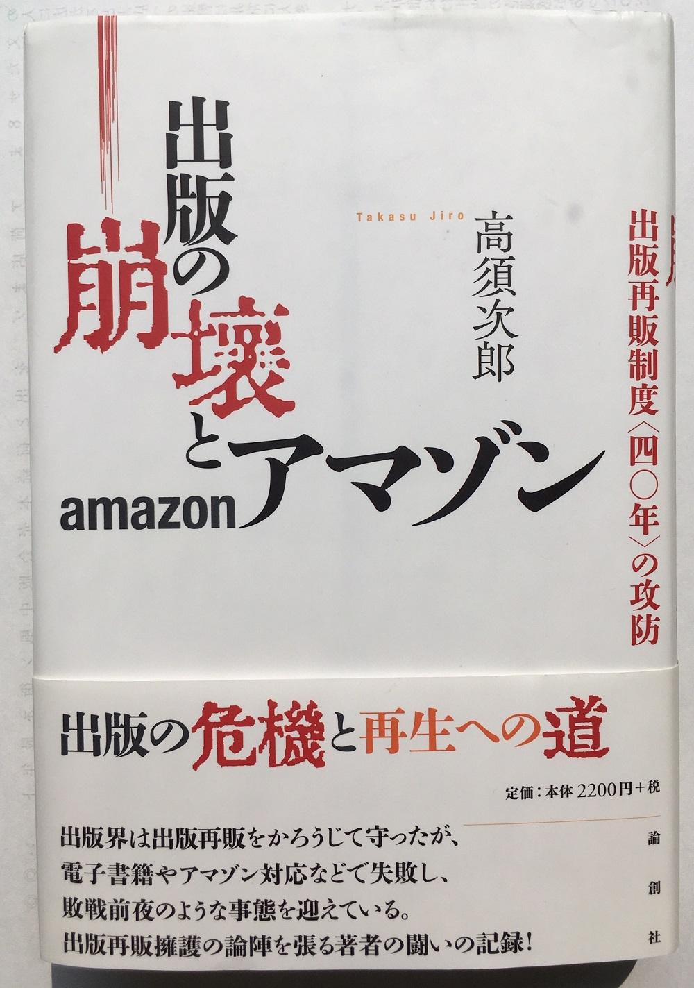 写真・図版 : アマゾンとの闘いを執筆した高須氏の「出版の崩壊とアマゾン 出版再販制度<四〇年>の攻防」(論創社)
