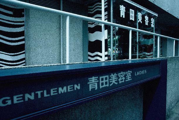 写真・図版 : 樹木希林らが通った「青田美容室」の看板。
