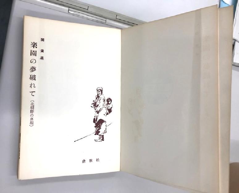 写真・図版 : 帰国事業開始から3年後に出版された朝鮮総連関係者による「楽園の夢破れて」。朝鮮総連内が大揺れに揺れたが、帰国事業はその後も続いた