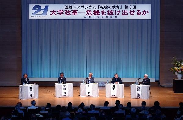 写真・図版 : 大学改革についての議論は2000年代初めから盛んになり、シンポジウムなども数多く開かれた=2003年9月26日、東京都千代田区、吉澤良太撮影