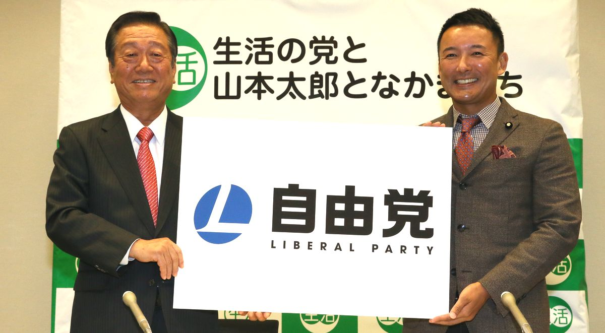 写真・図版 : 新党名「自由党」を発表する小沢一郎、山本太郎両共同代表=2016年10月12日、東京・永田町