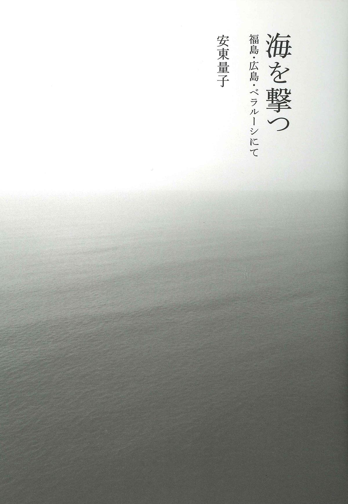 安東量子さんの『海を撃つ――福島・広島・ベラルーシにて』(みすず書房)