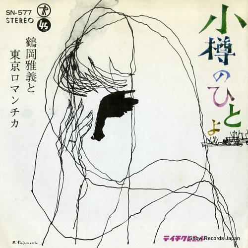 写真・図版 : 鶴岡雅義と東京ロマンチカ「小樽のひとよ」作詞:池田充男、作曲:鶴岡雅義