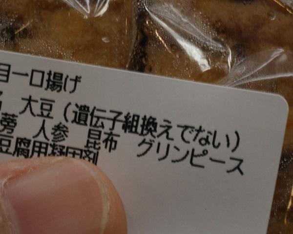 写真・図版 : 「遺伝子組み換えでない」という表示=上田幸一撮影
