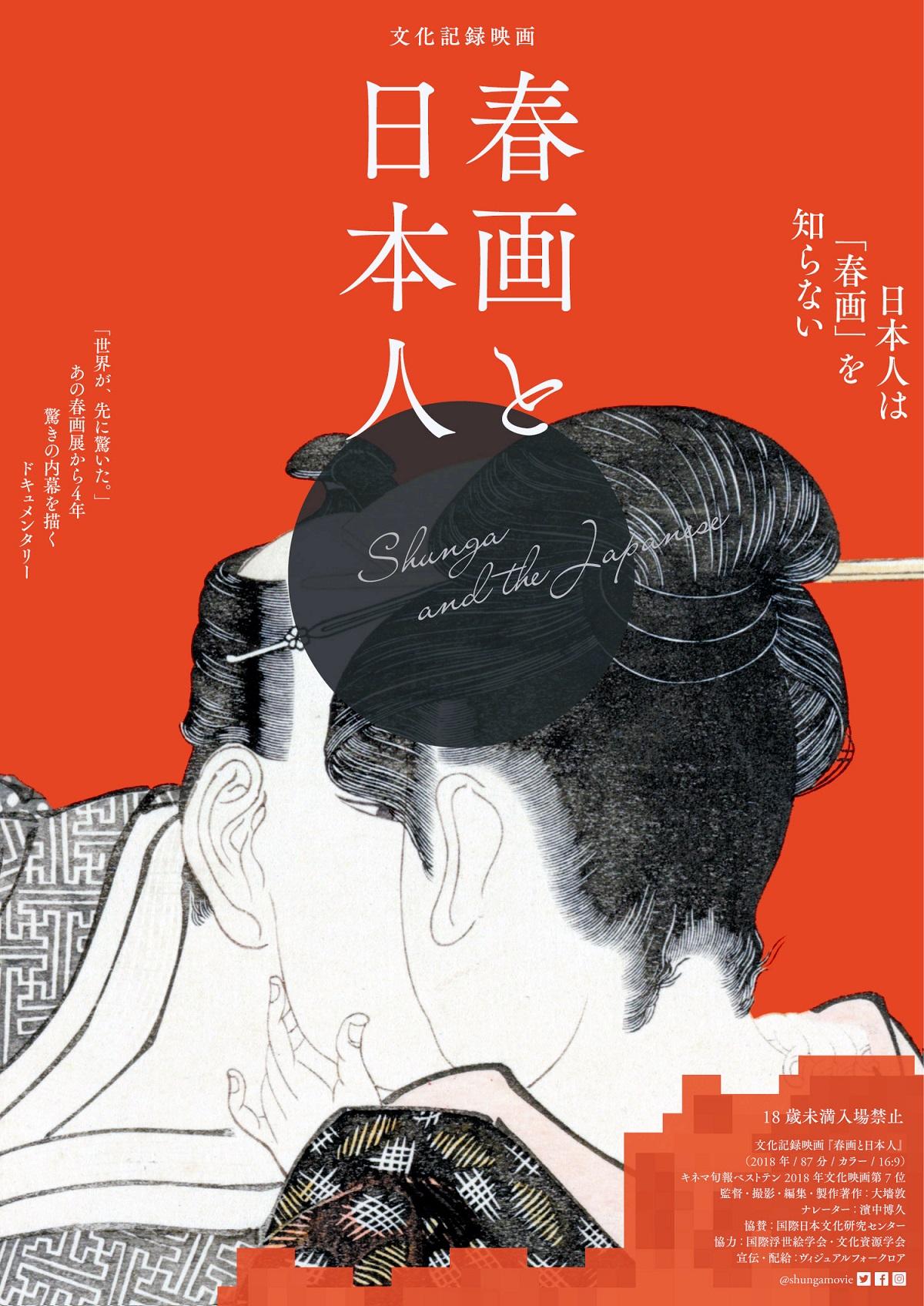 映画「春画と日本人」ポスター=大墻敦監督提供